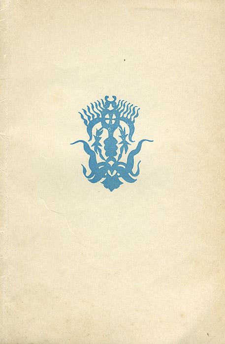 Сказки и легенды Южного Сулавеси