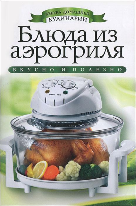 Блюда из аэрогриля