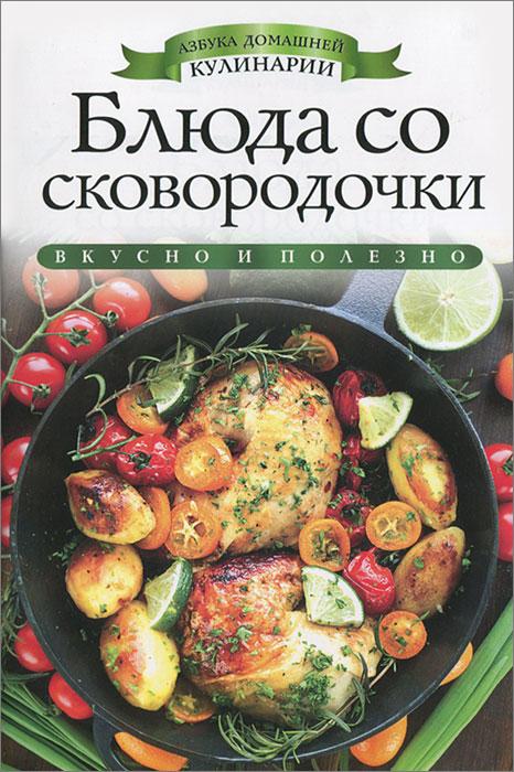 Блюда со сковородочки