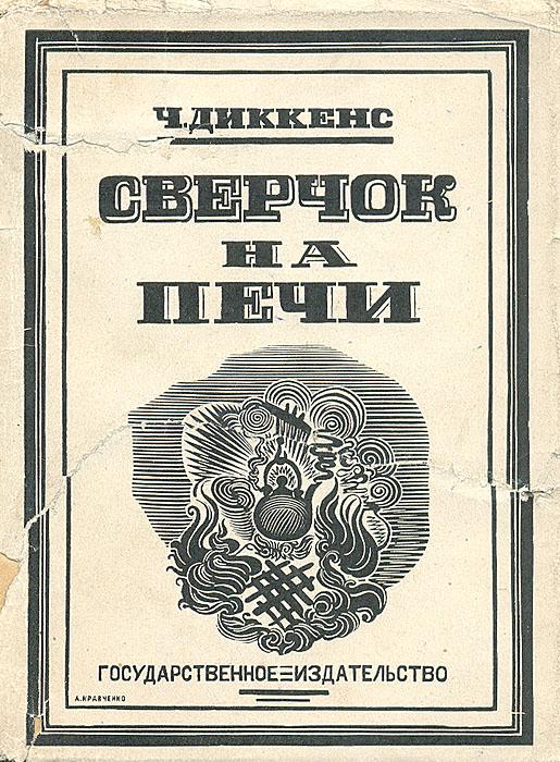 Сверчок на печи1Москва - Ленинград, 1925 год. Государственное издательство. С гравюрами Алексея Кравченко. Оригинальная обложка. Сохранность хорошая. Обложка надорвана и подклеена. Семья Пирибинглов — Джон и Мэри (муж ласково называет её Крошка), их маленький ребёнок и его 13-летняя няня Тилли Слоубой — счастливо живут в своём доме, который охраняет Сверчок, «дух» семейного очага. Джон привозит в дом загадочного незнакомца, и события начинают развиваться со стремительной быстротой. Подруга миссис Пирибингл, Мэй Филдинг, вынуждена выйти замуж за грубого и чёрствого владельца игрушечных фабрик Тэклтона. На него работают Калеб Пламмер, старый мастер игрушек, и его слепая дочь Берта. У Калеба был и сын Эдвард, но он, судя по всему, погиб в Южной Америке. Калеб обманывал дочь, рассказывая про то, как красив их дом и хороша жизнь, но в результате разбивает ей сердце. Джон подозревает, что Крошка влюбилась в таинственного незнакомца. Обстановка накаляется. Наконец...