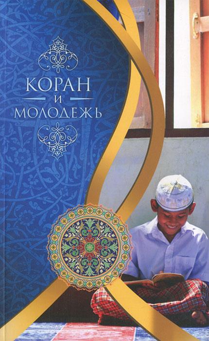 Коран и молодежь. Том 26. От суры Весть до суры Заря