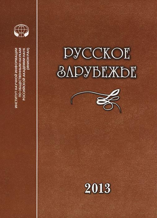 Русское зарубежье. История и современность. Выпуск 2