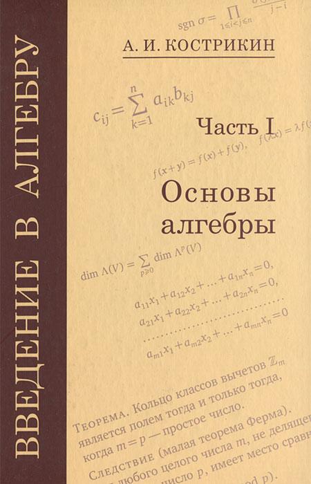 Введение в алгебру. В 3 частях. Часть 1. Основы алгебры