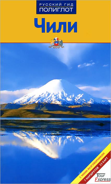 Чили. Путеводитель с мини-разговорником ( 978-5-94161-622-0, 978-3-493-56939-1 )