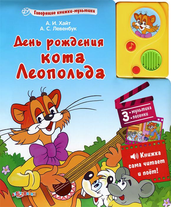 День рождения кота Леопольда. Книжка-игрушка