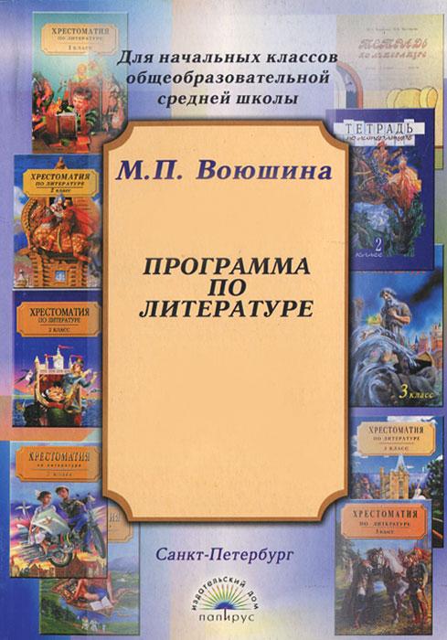 Программа по литературе