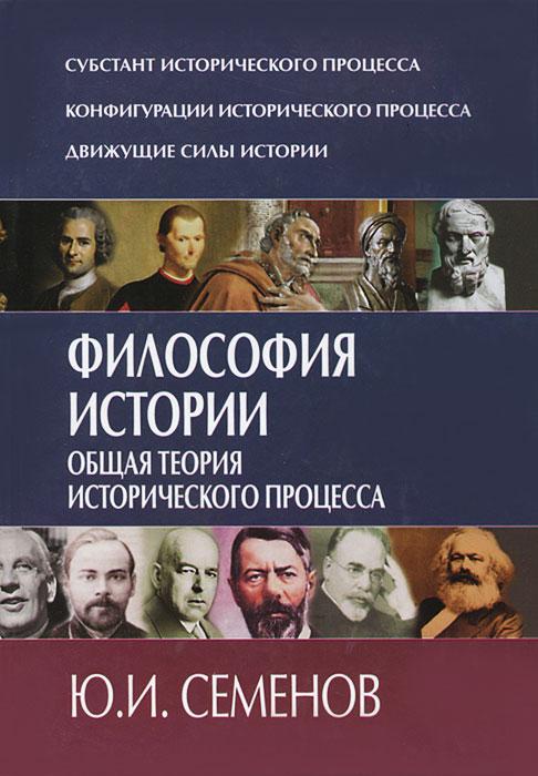 Философия истории. Общая теория исторического процесса