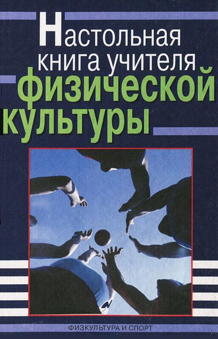 Настольная книга учителя физической культуры