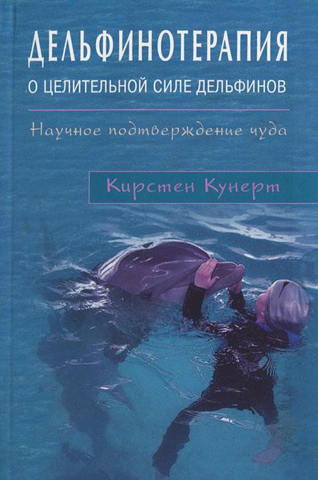 Дельфинотерапия. О целебной силе дельфинов. Научное подтверждение чуда