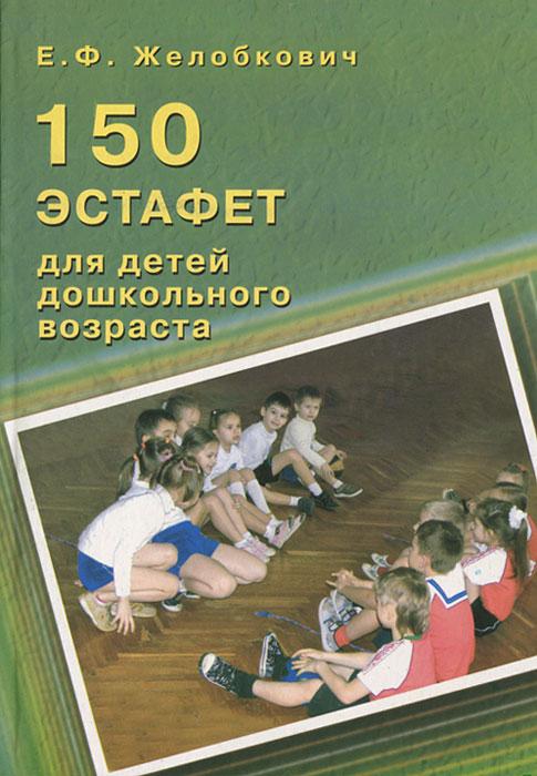 150 эстафет для детей дошкольного возраста