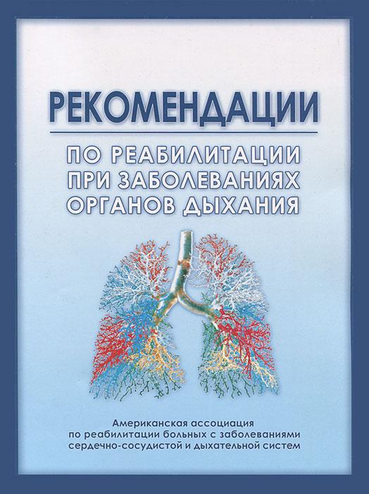 Рекомендации по реабилитации при заболеваниях органов дыхания