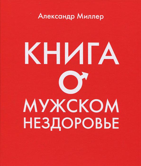 Книга о мужском нездоровье ( 978-5-98697-303-6 )