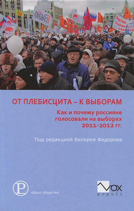 От плебисцита к выборам. Как и почему россияне голосовали на выборах 2011-2012 гг