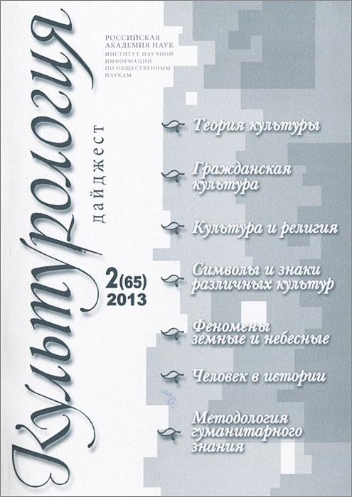Культурология. Дайджест, №2(65), 2013