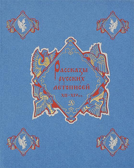Рассказы русских летописей XII-XIV вв.