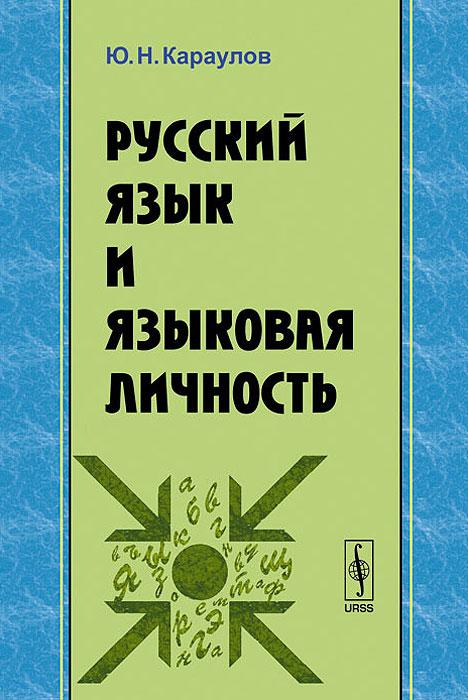 Русский язык и языковая личность