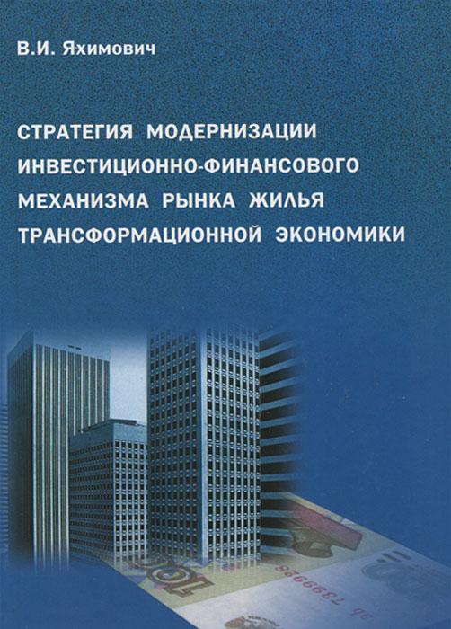 Стратегия модернизации инвестиционно-финансового механизма рынка жилья трансформационной экономики