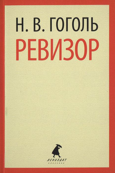 Ревизор12296407Ревизор - самая известная комедия Н.В.Гоголя. Сюжет этого бессмертного произведения подсказал Гоголю сам Пушкин, поведав историю, произошедшую в одном уездном городе, где проезжий господин, выдававший себя за чиновника министерства, обобрал всех жителей. В настоящее издание вошли также пьесы Женитьба и Игроки, полные комических ситуаций и ярких характеров.