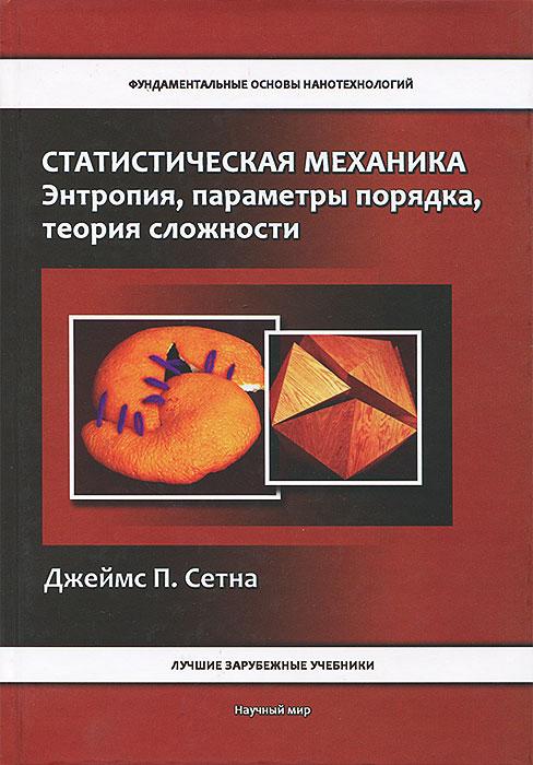 Статистическая механика. Энтропия, параметры порядка, теория сложности