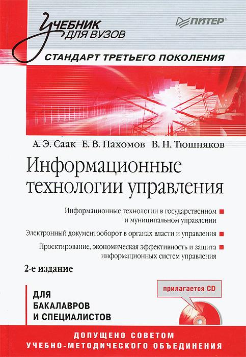 Информационные технологии управления (+ CD-ROM)