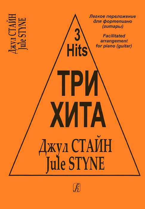 Три хита. Джул Стайн. Легкое переложение для фортепиано (гитары)