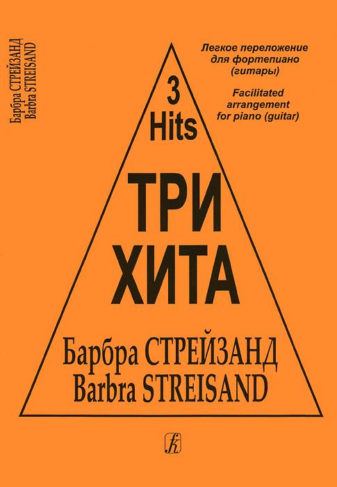 Три хита. Барбра Стрейзанд. Легкое переложение для фортепиано (гитары)