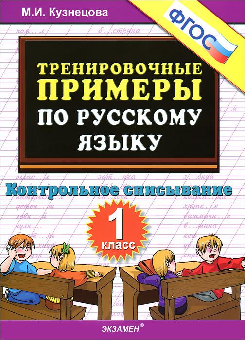 Тренировочные примеры по русскому языку. Контрольное списывание. 1 класс