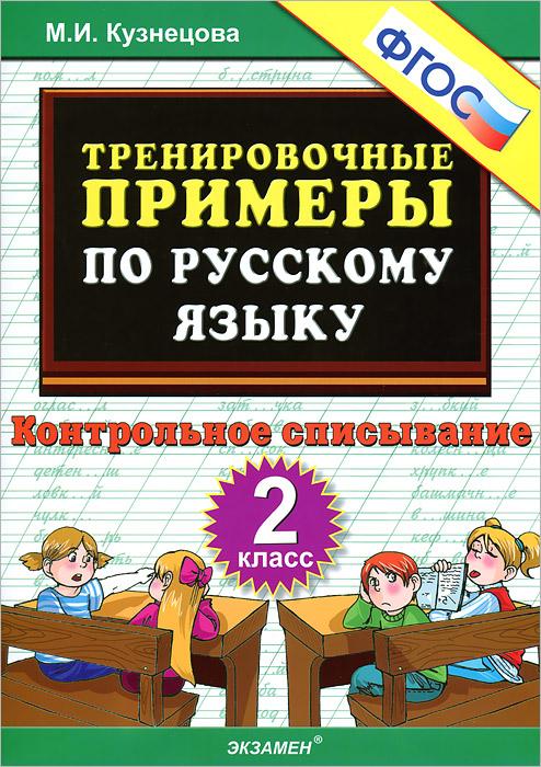 Тренировочные примеры по русскому языку. Контрольное списывание. 2 класс