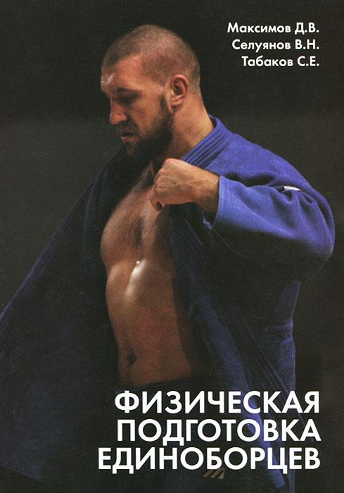 Физическая подготовка единоборцев (самбо, дзюдо). Теоретико-практические рекомендации