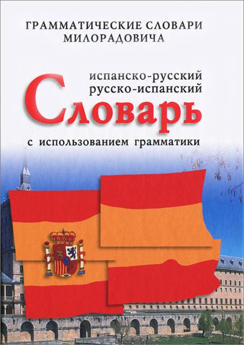 Испанско-русский, русско-испанский словарь с использованием грамматики