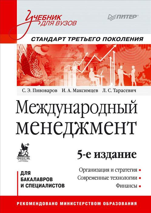 Международный менеджмент. Учебник для вузов. Стандарт третьего поколения