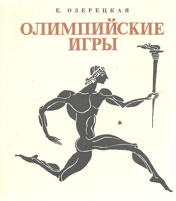 Олимпийские игры. Е. Озерецкая