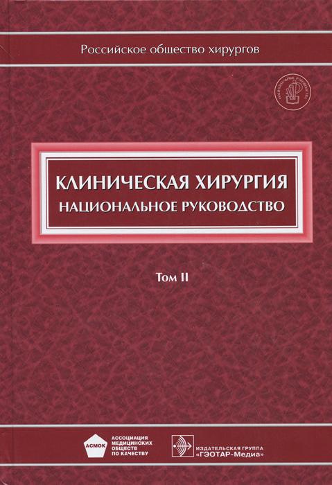 Клиническая хирургия. Национальное руководство. В 3 томах. Том 2 (+ CD-ROM)