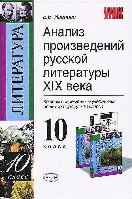 Анализ произведений русской литературы XIX века. 10 класс