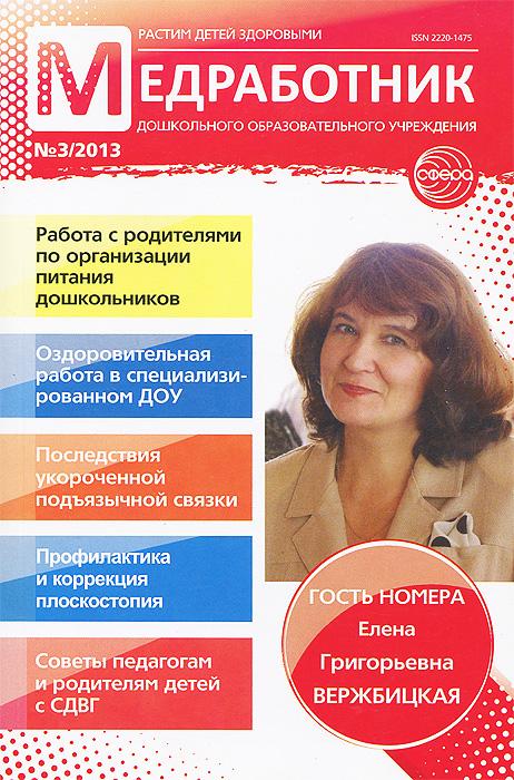 Медработник дошкольного образовательного учреждения, №3, 2013