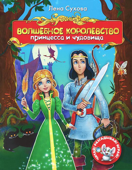Волшебное королевство. Принцесса и чудовища
