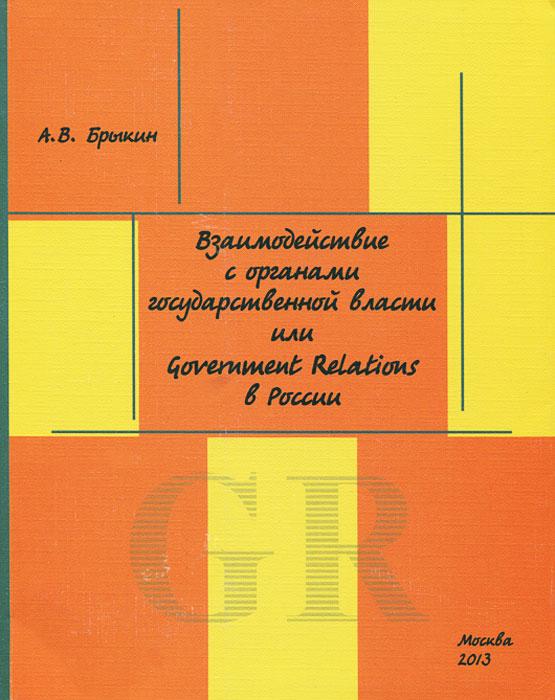 Взаимодействие с органами государственной власти, или Government Relations в России