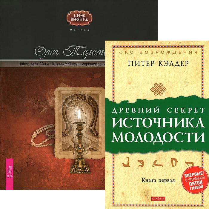 Древний секрет источника молодости. Книга 1. Полет змея (комплект из 2 книг)