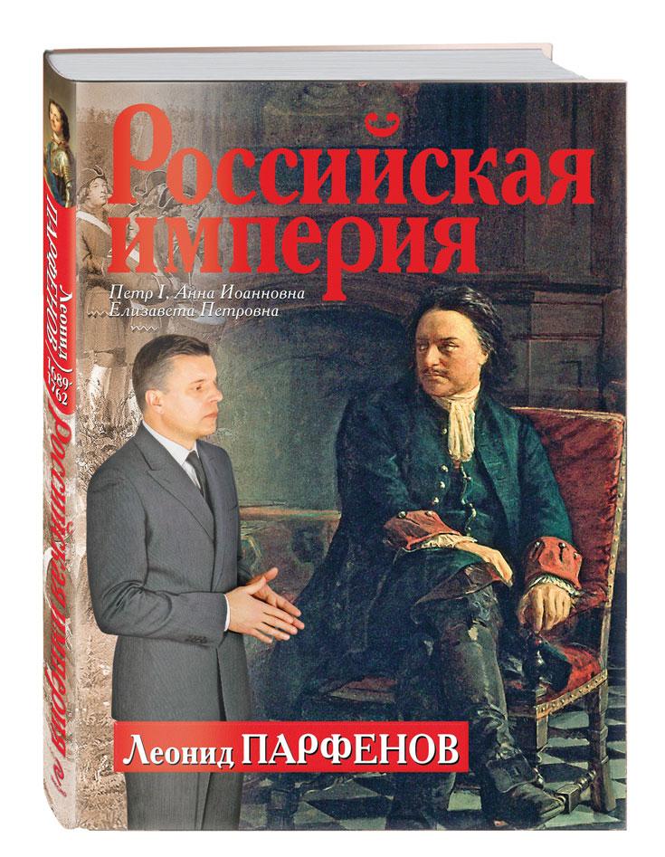 Российская империя. Петр I. Анна Иоанновна. Елизавета Петровна