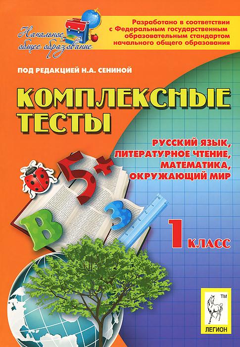 Математика, русский язык, литературное чтение, окружающий мир. 1 класс. Комплексные тесты