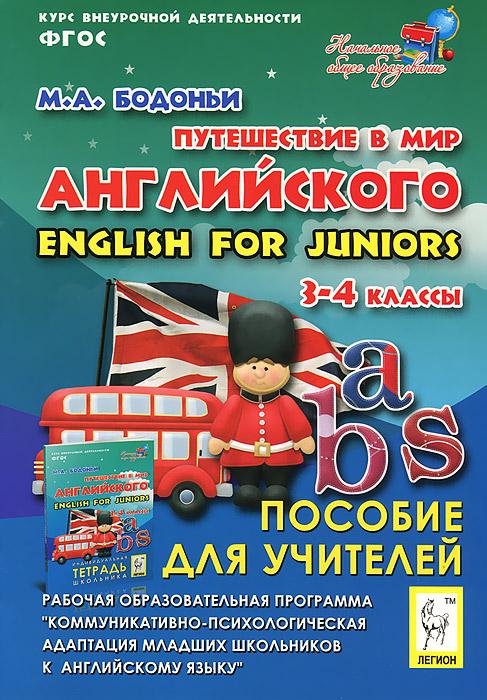 Путешествие в мир английского. 3-4 классы. Рабочая образовательная программа внеурочной деятельности школьников