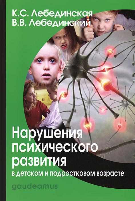 Нарушения психического развития в детском и подростковом возрасте