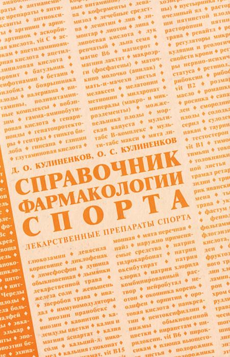 Справочник фармакологии спорта ( 5-98724-004-2 )