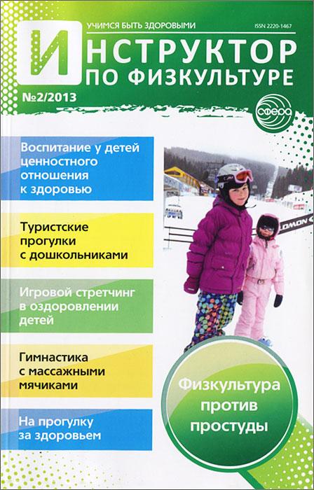 Инструктор по физкультуре, №2, 2013