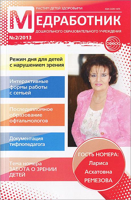 Медработник Дошкольного образовательного учреждения, №2, 2013