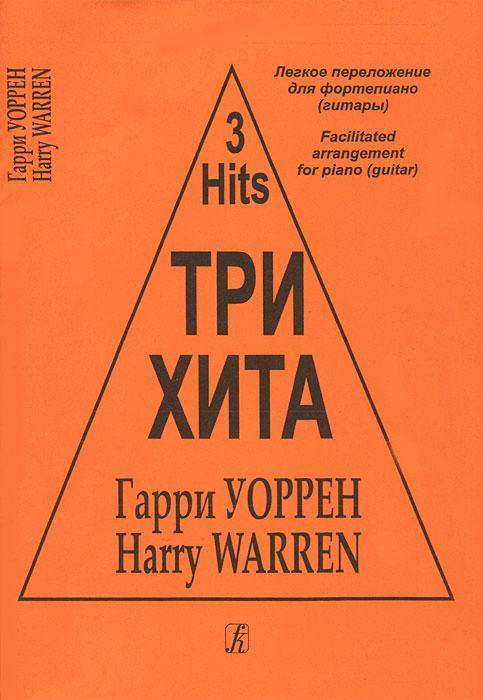 Гарри Уоррен. Три хита. Легкое переложение для фортепиано (гитары)