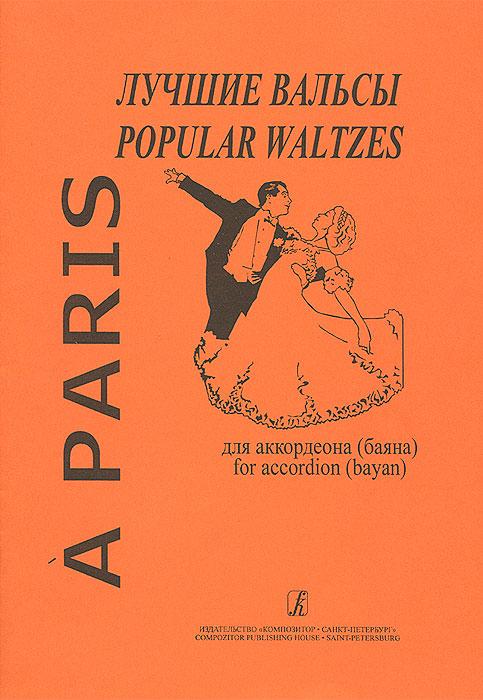 Лучшие вальсы для аккордеона (баяна) / Popular Waltzes for Accordion