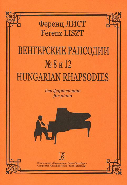 Ференц Лист. Венгерские рапсодии № 8 и 12 для фортепиано