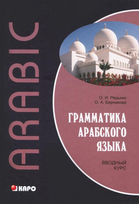 Грамматика арабского языка. Вводный курс