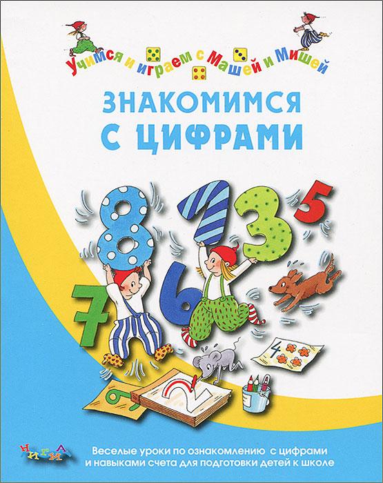 Знакомимся с цифрами12296407С помощью этой книги маленькие дошкольники смогут познакомиться с цифрами, научиться складывать и вычитать. А Маша и Миша сделают это знакомство интересным и увлекательным. Занимательные задания и веселые упражнения позволят ребенку в игровой форме овладеть навыками счета. Книга идеально подойдет для целенаправленной подготовки детей к школе. Можно играть и заниматься с любой страницы.